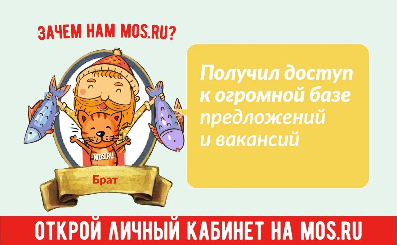 Москва стала мировым лидером по информированию населения